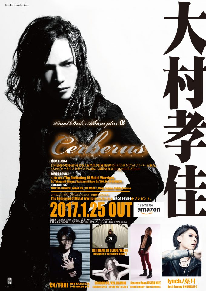 cerberus_flyer_out