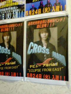 2005/05/27日吉駅前にてイベント